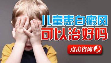 儿童脸上白斑是怎么回事